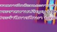 เพื่อให้พิธีพระราชทานปริญญาบัตรในส่วนของคณะครุศาสตร์อุตสาหกรรม มหาวิทยาลัยเทคโนโลยีราชมงคลพระนคร ใน วันอังคาร ที่ 16 ธันวาคม 2557 เป็นไปด้วยความเรียบร้อย คณะครุศาสตร์อุตสาหกรรม […]