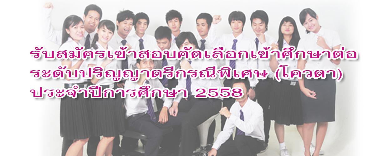 ประกาศรับสมัครนักศึกษาใหม่ ประจำปีการศึกษา 2558