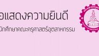 คณะครุศาสตร์อุตสาหกรรม ขอแสดงความยินดีกับนักศึกษาคณะครุศาสตร์อุตสาหกรรม 1.นายอำพล คิ้มวงษา 2.นายเอกพงษ์ นิมยมจันทร์ ในโอกาสได้รับมอบรางวัลความประพฤติดี ประจำปี 2558 ของพุทธสมาคมแห่งประเทศไทย […]