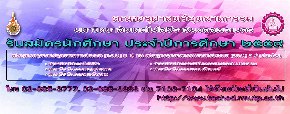 ประกาศรับสมัครนักศึกษาใหม่ ปีการศึกษา 2559